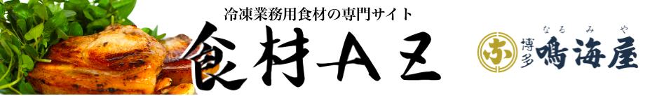 食材A-Z